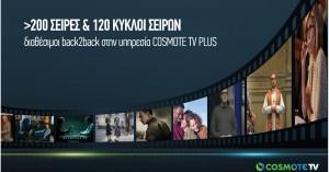 Binge-Watching στην COSMOTE TV με πάνω από 200 σειρές και 120 κύκλους σειρών δωρεάν