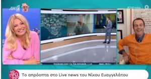 Nίκος Ευαγγελάτος: Καλεσμένος τον αποκάλεσε «Νίκο Χατζηνικολάου» και δείτε πώς αντέδρασε!