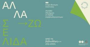Πρόγραμμα δημιουργικής απασχόλησης της Σακορράφειου Δημοτικής  Βιβλιοθήκης
