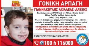 Συναγερμός από το «Χαμόγελο του Παιδιού» για γονική αρπαγή 4χρονου