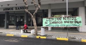 Κοινωνικό Στέκι: Μαζί με την Ανάσταση αναβάλλεται και η κοινωνική πολιτική του δήμου
