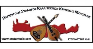 Οι καλλιτέχνες κρητικής μουσικής ζητούν να ενταχθούν στα μέτρα στήριξης επαγγελματιών