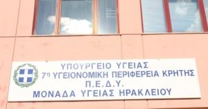 Παράσταση διαμαρτυρίας στην 7η ΥΠΕ Κρήτης
