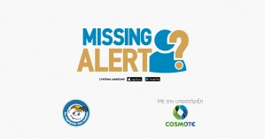 COSMOTE: Missing Alert App: Η νέα προηγμένη εφαρμογή για κινητά τηλέφωνα