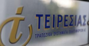 Ανοίγουν ξανά για το κοινό τα γραφεία του Τειρεσία -Τα μέτρα για την αποφυγή συγχρωτισμού