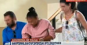 Δολοφονία με ψαλίδι στην Κρήτη: Αθώα δηλώνει η κατηγορούμενη για τον φόνο του συζύγου της