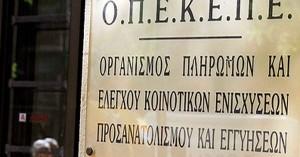 ΟΠΕΚΕΠΕ: Νέα πληρωμή 2,3 εκατ. ευρώ σε δικαιούχους αγρότες
