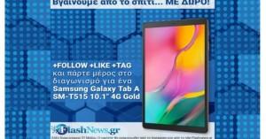 Αναδείχθηκε ο νικητής του διαγωνισμού για το τάμπλετ της Samsung