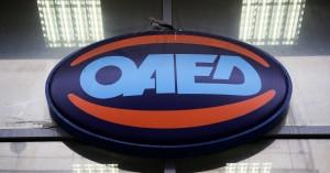 ΟΑΕΔ: Έως και τις 5 Οκτωβρίου, οι αιτήσεις για το πρόγραμμα απασχόλησης ανέργων