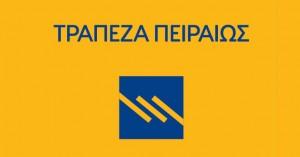 Η Τράπεζα Πειραιώς η μόνη ελληνική επιχείρηση στη βαθμίδα αξιολόγησης του Οργανισμού CDP