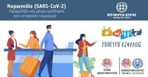 Επεκτείνεται το πρόγραμμα επιμόρφωσης εργαζομένων για τον κορωνοϊό στην Κρήτη