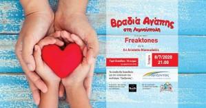 Σύλλογος Ορίζοντας: Εξαντλήθηκαν οι προσκλήσεις από την προπώληση για τη «Βραδιά Αγάπης»