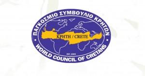 Παγκόσμιο Συμβούλιο Κρητών:  Γενική συνέλευση και εκλογές την Παρασκευή στο Ρέθυμνο