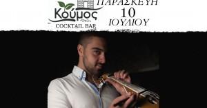 Μια ξεχωριστή κρητική βραδιά στο Κούμος cocktail bar με τον Κώστα Χαβαλεδάκη