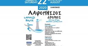 Στις 16 Αυγούστου λήγουν οι εγγραφές για τον Λαφονήσιο Δρόμο