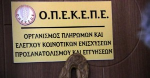 Προσλήψεις δικηγόρων από τον ΟΠΕΚΕΠΕ - Διαβάστε την προκήρυξη