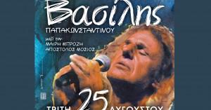 Ξεκίνησε η προπώληση εισιτηρίων για τη συναυλία του Βασίλη Παπακωνσταντίνου