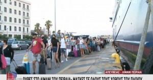 Ουρές στο λιμάνι του Πειραιά – Με μάσκες οι επιβάτες