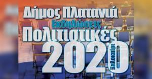 Το πρόγραμμα των πολιτιστικών εκδηλώσεων του δήμου Πλατανιά για το Καλοκαίρι 2020