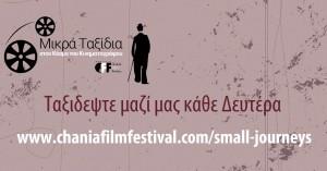 Συνεχίζονται κάθε Δευτέρα τα Μικρά Ταξίδια στον Κόσμο του Κινηματογράφου