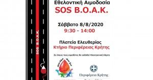 """""""Όλοι οδηγούμε… όλοι δίνουμε αίμα"""" από την ομάδα SOS ΒΟΑΚ"""