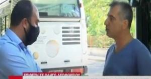 Οδηγός λεωφορείου ζήτησε από νεαρούς να βάλουν μάσκα και τον έφτυσαν!