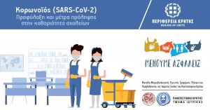 Σεμινάρια Covid-19 για την καθαριότητα των σχολικών μονάδων από την Περιφέρεια