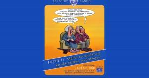 Έκθεση ορειβατικής αφίσας πραγματοποιείται από τον ΟΣΧ για τα 90 χρόνια λειτουργίας του