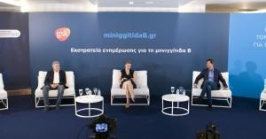 Missing B: Μια νέα παγκόσμια εκστρατεία ενημέρωσης για τη Mηνιγγίτιδα τύπου Β ξεκινά