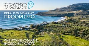 Μήνυμα Περιφερειάρχη Κρήτης για την Παγκόσμια Ημέρα Τουρισμού 2020
