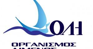 Ο ΟΛΗ δίνει έτοιμο σχέδιο για εφαρμογή σε όλα τα λιμάνια χωρίς χρέωση