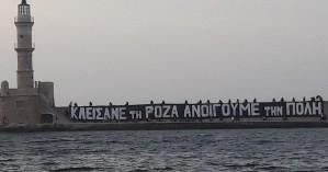 Διαμαρτυρία αλληλεγγύης στο λιμάνι για την κατάληψη της Rosa Nera (φωτο)