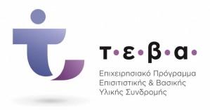 Δωρεάν διανομή ειδών παντοπωλείου σε δικαιούχους προγράμματος ΤΕΒΑ /FEAD