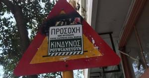 Στον εισαγγελέα ο επικίνδυνος βανδαλισμός πινακίδων οδικής σήμανσης στα Χανιά