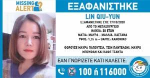 Εξαφάνιση 38χρονης στο Μεταξουργείο - Η ανακοίνωση από το «Χαμόγελο του Παιδιού»