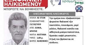 Βγήκε silver alert για τον 82χρονο μετά τη δολοφονία της 79χρονης στα Χανιά