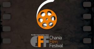 Με έντονο άρωμα Μελίνας το 8ο Φεστιβάλ Κινηματογράφου Χανίων