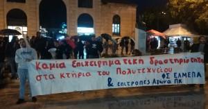 Έστειλαν μήνυμα ενάντια στην εμπορευματοποίηση των κτιρίων στο Λόφο Καστέλι