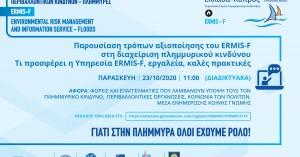 Ημερίδα για την ολοκλήρωση της πράξεως ERMIS-F την Παρασκευή στα Χανιά