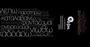 Αρχίζουν Μαθηματα Φωτογραφίας 2020 - 2021 από τη Λε.Φ.Κι. Χανίων