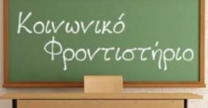 Από 27/9  έως 2/10 οι εγγραφές για το Κοινωνικό Φροντιστήριο Δήμου Πλατανιά