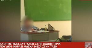 Συνελήφθη η καθηγήτρια που αρνήθηκε να βάλει μάσκα σε σχολείο