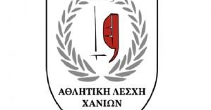 Συλλυπητήριο ψήφισμα Αθλ. Λέσχης Ξιφασκίας