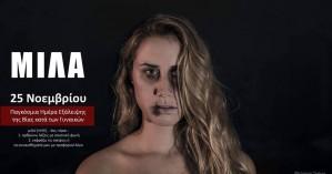 Δήμος Μαλεβιζίου για την Παγκόσμια Ημέρα Εξάλειψης της Βίας κατά των Γυναικών