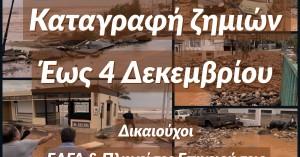 Μέχρι 4 Δεκεμβρίου θα γίνονται οι αιτήσεις των πληγέντων στην Κρήτη