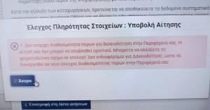 Νέο βατερλώ για το εξοικονομώ στην Κρήτη