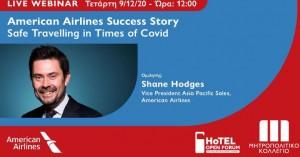 ΝLive Webinar: ο Αντιπρόεδρος της American Airlines στο Μητροπολιτικό Κολλέγιο