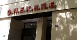 ΟΠΕΚΕΠΕ: Νέα πληρωμή ύψους 7 εκατομμυρίων ευρώ σε αγρότες