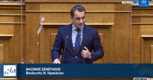 Ομιλία στη Βουλή για την επέκταση της αιγιαλίτιδας ζώνης στα 12 ν.μ