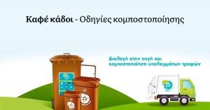 Χρηματοδότηση για διαχείριση βιοαποβλήτων στον Δήμο Πλατανιά
